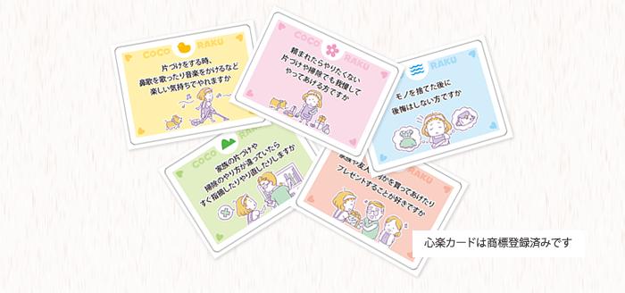 心楽カード