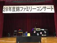 小学校子供向けイベント紹介マジックショー