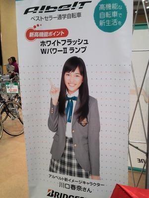自転車の ブリジストン 自転車 川口春奈 : ... 川口春奈に変わりました。開催