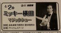浜名湖競艇のイベントにミッキー横田のマジックショーが出演します