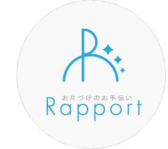 整理収納・家事代行のRapport