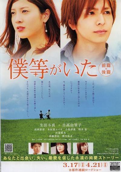 Bokura Ga Ita dorama LIVE ACTION MOVIE 2