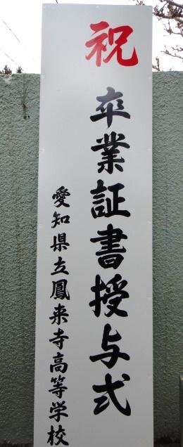 愛知県立鳳来寺高等学校